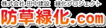 防草緑化.com